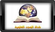 Al Majd Religious Science